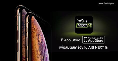 ส นส ดการรอคอย ais next g ใช งานบน iphone ได แล วว นน ด รายละเอ ยดท น flashfly dot net