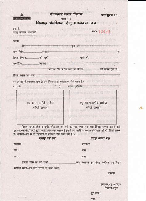 marriage certificate marriage certificate form rajasthan image