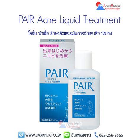 Acne Licuid pair acne liquid treatment 120ml โลช นฆ าเช อ