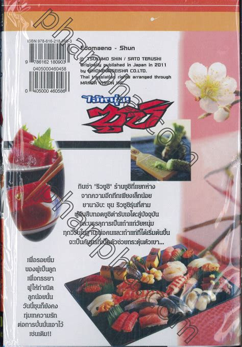 Legend Of Emperor Viii Cang Tian Ba Huang 01 Oleh Tony Wong burapat บ รพ ฒน phanpha book center phanpha