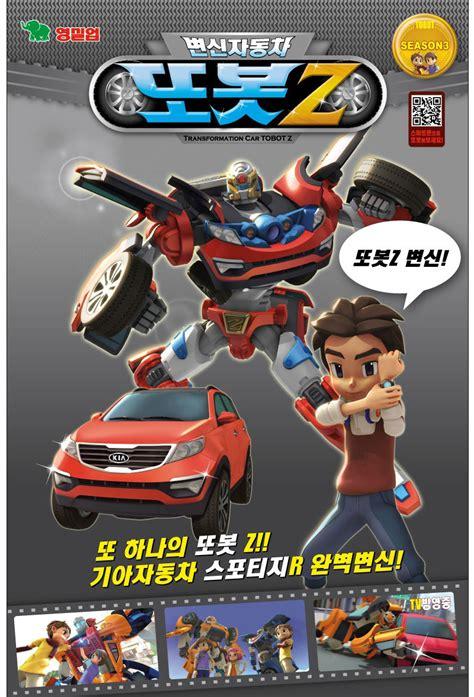 Car Toys Gift Card - tobot z transformer robot kia car watch paper card kids children toy gift iamtov s