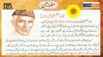 Essay On Mango In Urdu by Essay Quaid E Azam Muhammad Ali Jinnah Urdu Learning قائد