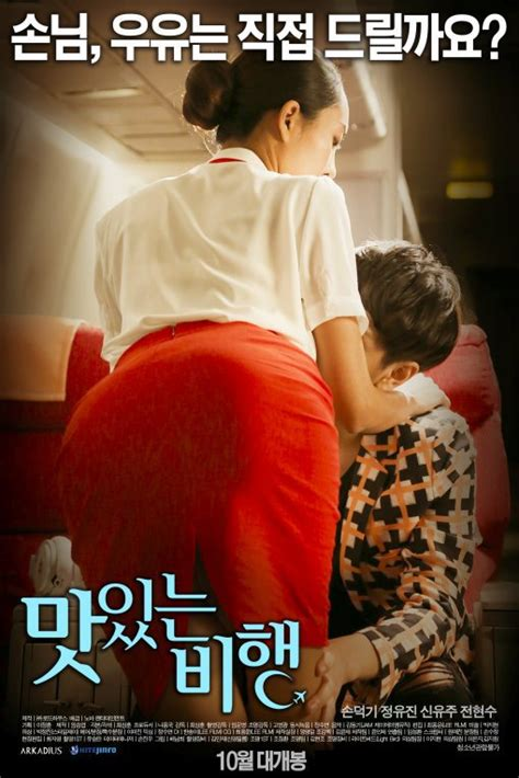film korea a delicious flight photos an actress sex scandal quot a delicious flight