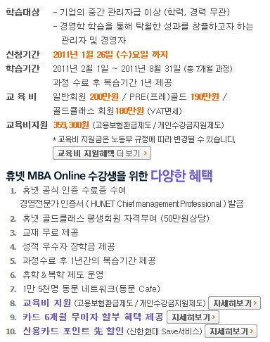 Mba Hrd by 온라인 무역 14 000명 직장인이 선택한 휴넷 사이버 Mba Hrd Ceo Ifrs 대학원
