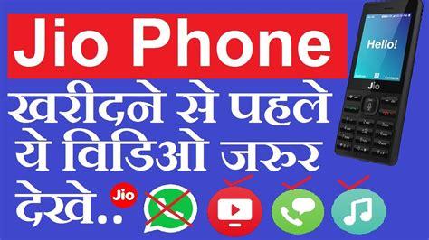 download youtube jio phone jio phone म whatsapp ह य नह क य क य ह jio phone