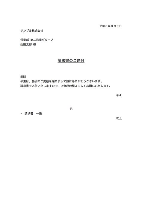 Letter Of Transmittal Definition 状 じょう japanese dictionary japaneseclass jp