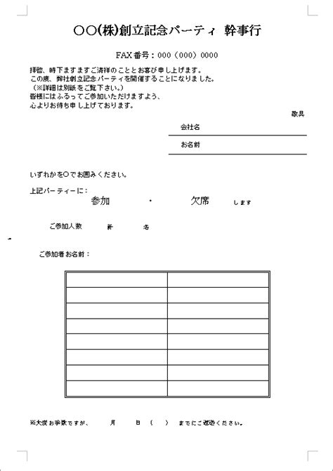 A4マルチデジタルフォーム Faxシート Isf Form Template