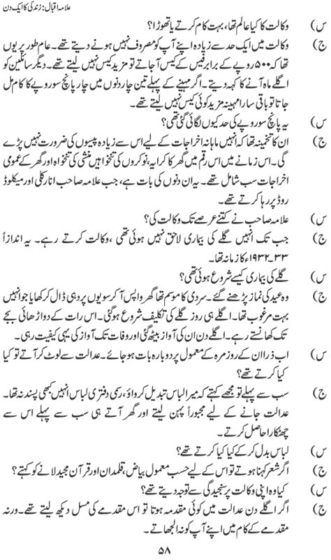 Urdu Essay Book For Class 10 by Urdu Essay For Class 10 Writing And Editing Services Attractionsxpress Attractions
