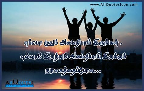 friendship tamil quotes images tamil friendship quotes tamil quotes about friendship