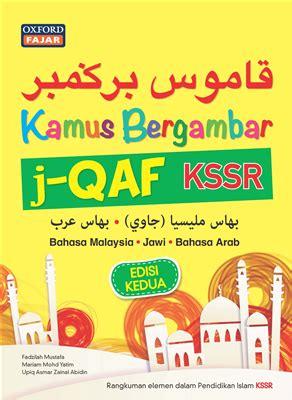 Buku Kamus Oxford Edisi 9 kamus bergambar j qaf kssr edisi 2 oxford fajar resources for schools higher education
