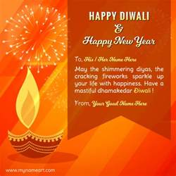 happy diwali and new year greetings write name on new year and diwali wishes message card