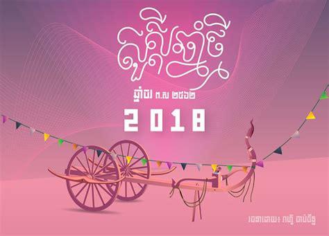 flat  design happy khmer  year  vector vectorkh