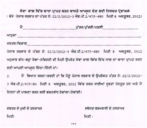 appointment letter in gujarati request letter format in marathi