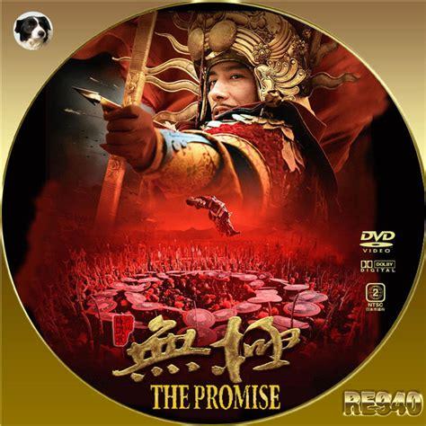 the promise 2005 film wikipedia http userdisk webry biglobe ne jp 019 111 58 n000 000