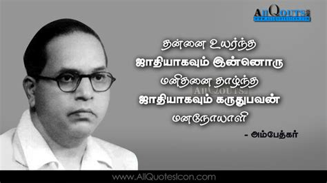 ambedkar biography in hindi pdf br ambedkar tamil quotes images best inspiration life