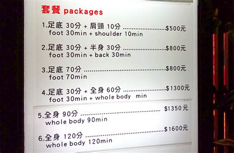 massage cost taipei massage prices  reviews