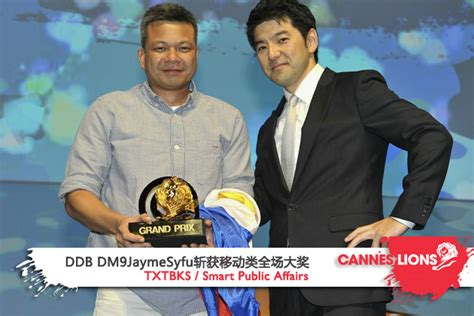 cannes lions mobile cannes lions mobile grand prix ddb phillipins 麦迪逊邦