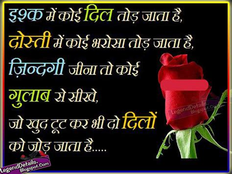 images of love and friendship quotes in hindi love and friendship hindi shayari legendary quotes