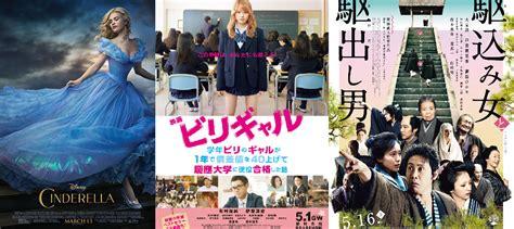 Japan Box Office by Japan Box Office Ranking Week Of May 16 17 Arama Japan