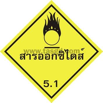 Tas Sing 356 09 ป ายเคร องหมายห าม prohibition signs