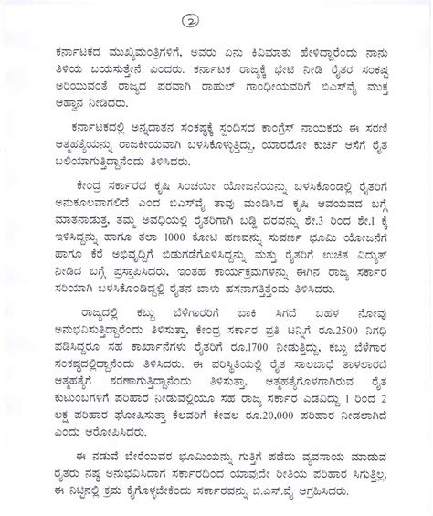 Kannada Pdf 2 B S Yeddyurappa