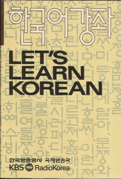 learn korean books let s learn korean book front cover rainbow chard