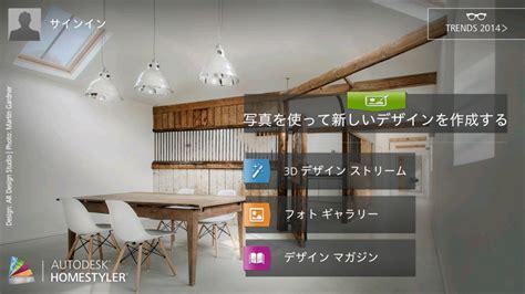 homestyler interior design インテリアを実在の家具でリアルにコーディネートできる