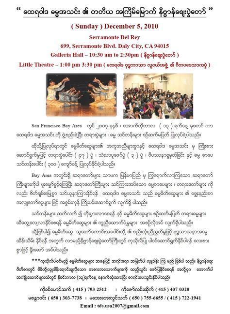 burmese community activities and events burmese community activities and events theravada dhamma