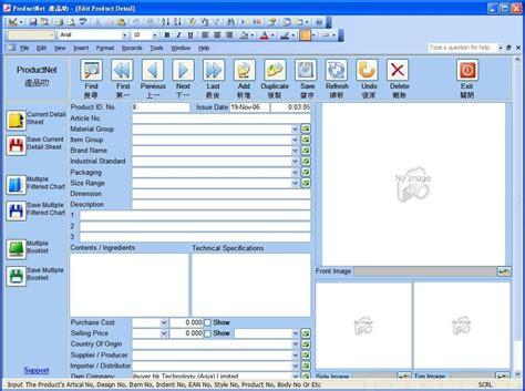 database software hr manager database software software hr