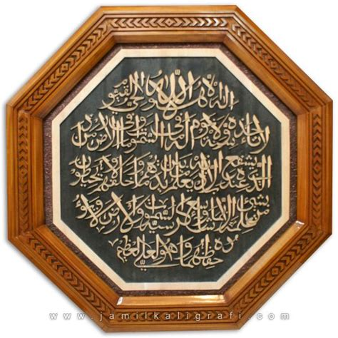 Kaligrafi Ayat Kursi Kufi Frame 3d Kayu 9 best kaligrafi ayat kursi images on islamic caligraphy and arabic calligraphy
