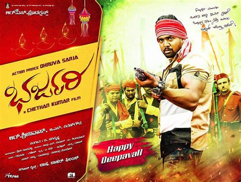 film one fine day full movie 2017 bharjari full movie box office collection 1st 2nd 3rd day
