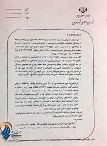 Image result for انتخابات رئيس شوراي شهر تهران