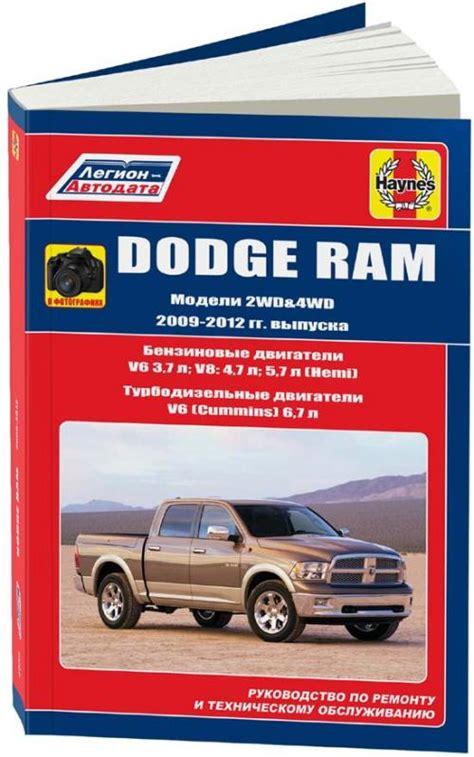 Инструкция по эксплуатации и руководство по ремонту Dodge Ram