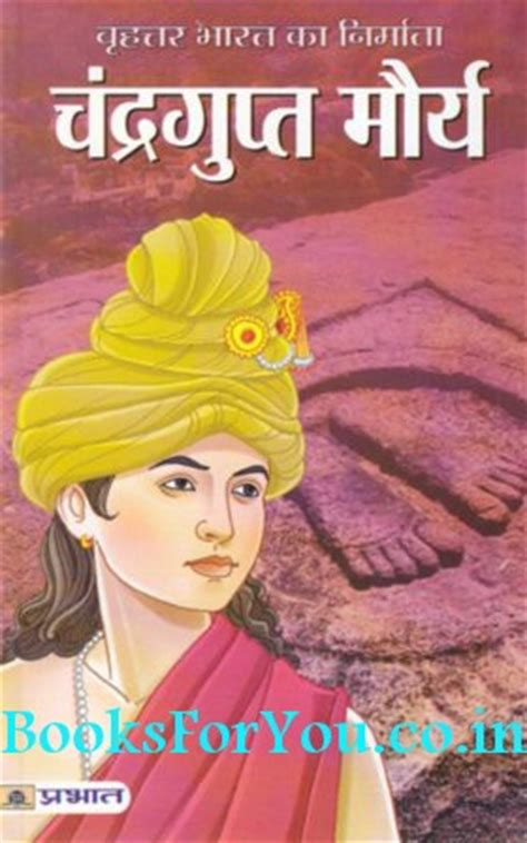 chandragupta biography in hindi brahattar bharat ke nirmata chandragupta maurya hindi