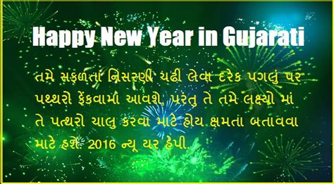 happy new year 2016 wishes in gujarati hit maxz