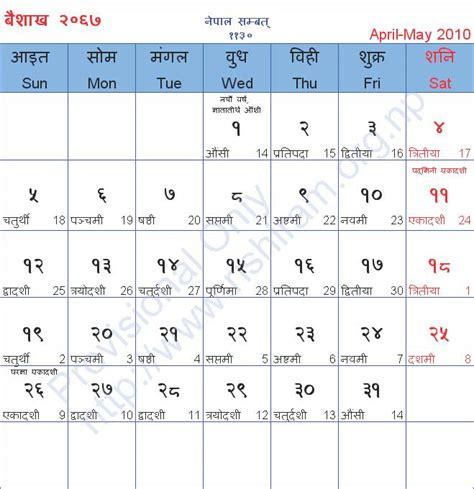 Nepali Calendar Nepali Calendar