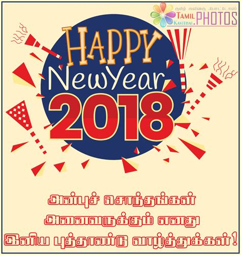 hppy new year 2018 kavithai tamil kavithai photos 2018 new year wishes in tamil images tamil kavithai photos