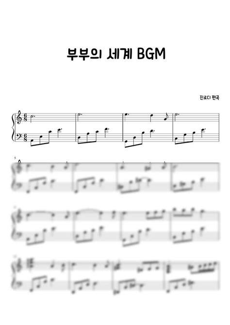 악보 게시판 > 부부의세계 BGM - 부부는 뭐였을까 (6회 엔딩 BGM) by 진로디