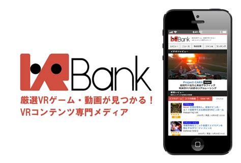 vr bank rd 厳選vrゲーム 動画が見つかる vrコンテンツ専門メディア vr bank が6月13日 月 10 00より配信開始