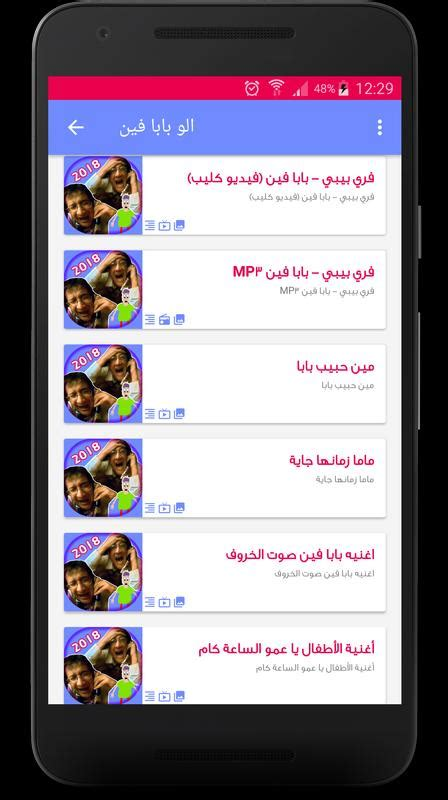 baba fein where is your for arabic with lyrics اغنية الو الو بابا فين baba fein for android apk