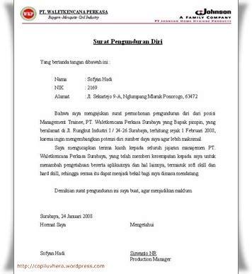 surat pengunduran diri kerja krian sidoarjo