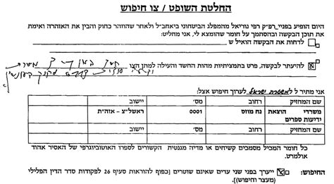Copy Of Search Warrant Yedioth Books Demand Return Information Unrelated To Olmert Book
