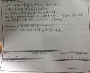 japan indonesia cv or resume in japan