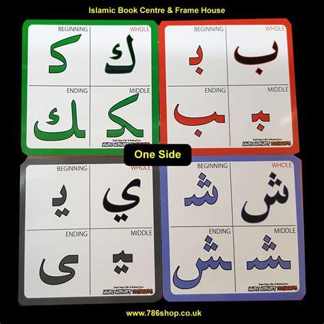urdu alphabet flash cards printable arabic alphabet flash cards in various forms islamic