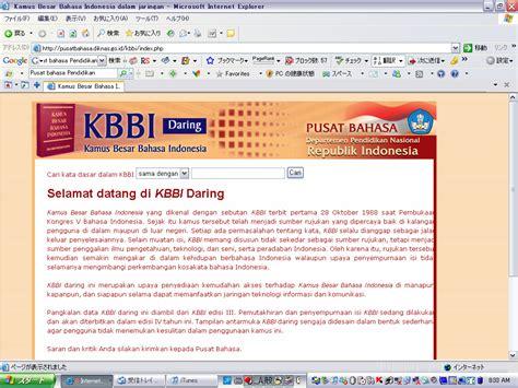 blogger kbbi kbbiがオンラインに インドネシアの新聞ねた ぶりた いんどねしあ