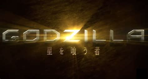 536115 godzilla the planet eater godzilla the planet eater teaser trailer hits the web