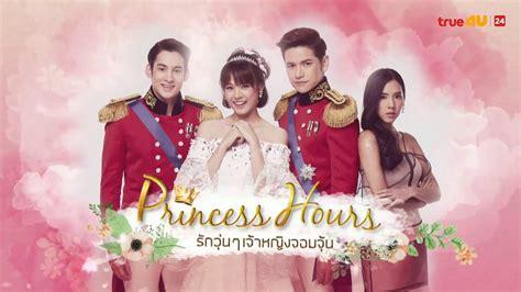 bioskopkeren princess hours thailand princess hours thai ساعات الاميرة