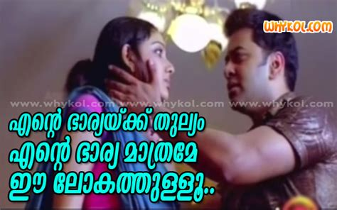 film love quotes in malayalam quot wife quot malayalam film quote from happy husbands