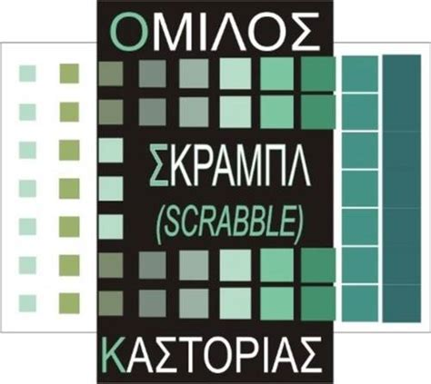 xa scrabble word petition scrabble tournament kastoria 2016