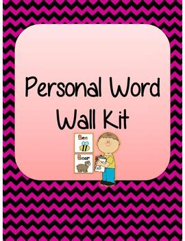 personal word wall template personal word wall template kit by the grade flair tpt